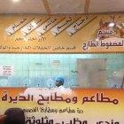 Al Deira Restaurant