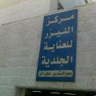 مستشفى جبل الزيتون