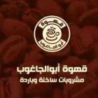 Abu Al Jaghob Coffee