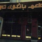 مطعم بانكوك تاون