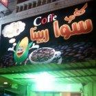 Sawa Rbena Coffee