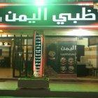 مطاعم ظبي اليمن