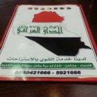 Al Mathaq Al Araqi