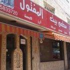 مطعم بيت المفتول