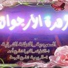 Zahra Al Orjouan Flowers