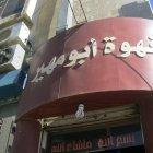 Abu Muher Coffee