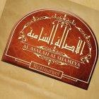 Al Asala Al Shamieh Restaurant