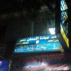 دكتور ايمن احمد