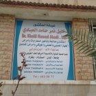 عيادة الدكتور خليل نمر حامد العبادي