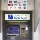 Blom Bank ATM