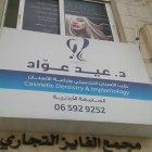الدكتور عيد عواد