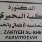 الدكتورة زكية البحيري