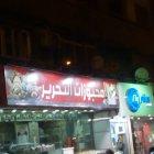 مخبوزات التحرير