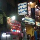 حلوانى سوريا
