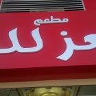 مطعم نبع العز