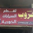 مؤسسة محمد خروب لقطع السيارات