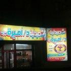 صيدلية دكتور اميرة مبارك