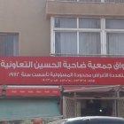 اسواق جمعية ضاحية الحسين التعاونية