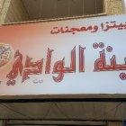 Zainat Al Wadi Pastries