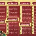 Nawafeth Al Sham Restaurant