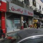 صيدلية يامن