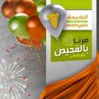 Al Dayaa