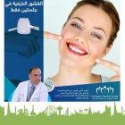 المركز الاوروبي لطب الاسنان - مركز الدكتور مهند الكسواني