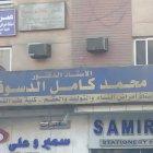دكتور احمد كامل الدسوقى