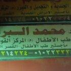 دكتور محمد البراوى