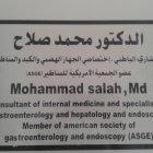 الدكتور محمد صلاح