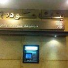 Audi Bank ATM