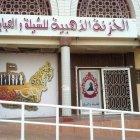 Al Khazna Al Thahabiya Sheela & Abaya