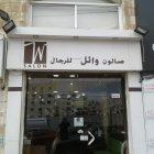 صالون وائل ابو حمادة للرجال