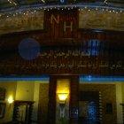 Al Noman Halls