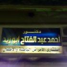 دكتور احمد عبد الفتاح ابو زيد