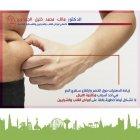 Dr. Malek Al Jimzawi