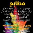 Al Melhem Print Press