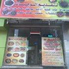 Al Saj Al Yamani Restaurant