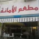 مطعم الامانة