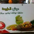 Lebnani Snack