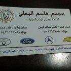 K. AL BATI Complex for car services
