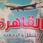 Cairo Travail