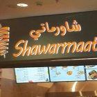مطعم شاورماتي