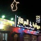 Dewaniyat Al Mirkaz