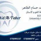 الدكتور محمد الطاهر