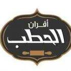Al Hatab Bakery