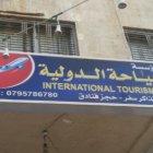 مؤسسة السياحة الدولية