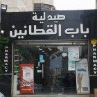 صيدلية باب القطانين