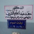 د. محمد الشريف