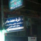 دكتور اشرف محمد سامى